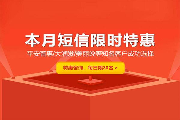 武汉的短信业务套餐(武汉地区短信业务有哪些套餐)